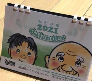 2021年の販売促進カレンダー