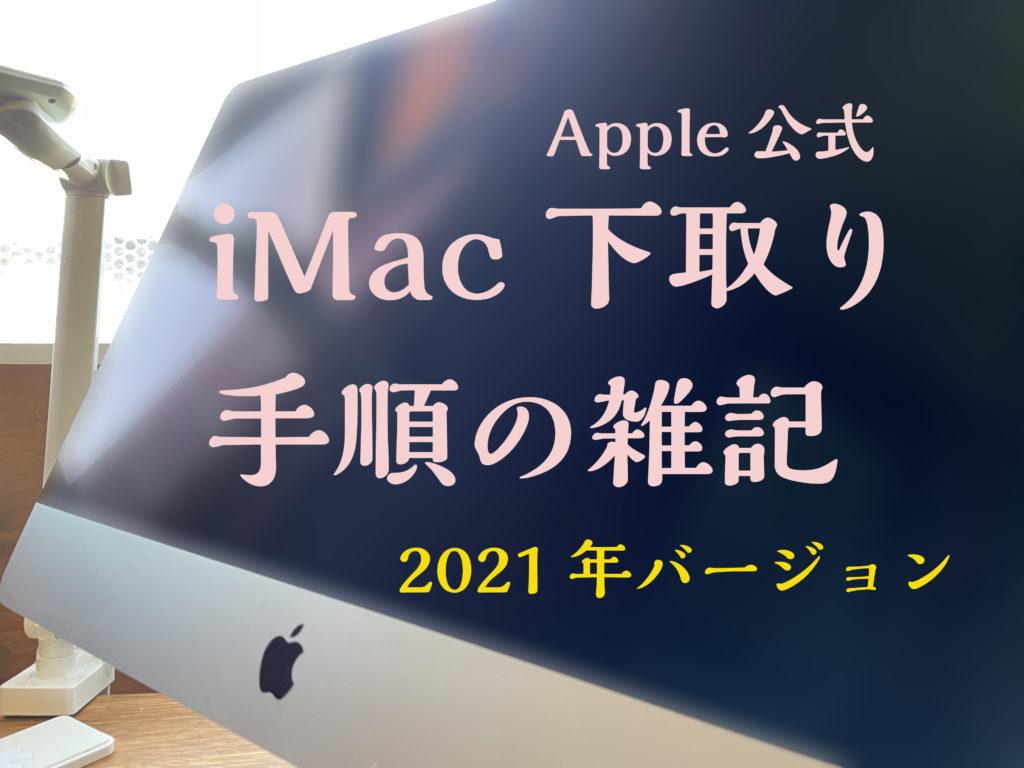 iMac下取りタイトル